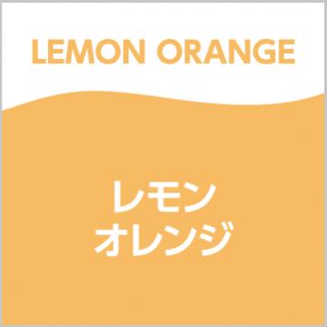 レモンオレンジ