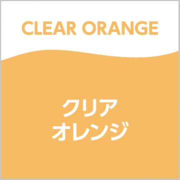 クリアオレンジ