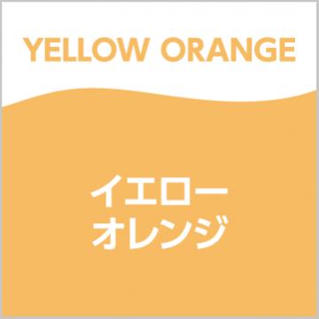 イエローオレンジ