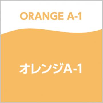 オレンジA-1