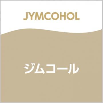 ジムコール